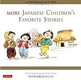 More Japanese Children's Favorite Stoires / もっと英語で読む日本のむかし話【60周年特装版】