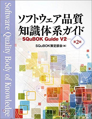 ソフトウェア品質知識体系ガイド -SQuBOK Guide-(第2版)の詳細を見る