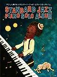 やさしく弾けるピアノ・ソロ スタンダード・ジャズ ピアノ・ソロ・アルバム (楽譜)