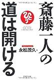 斎藤一人の道は開ける (PHP文庫)