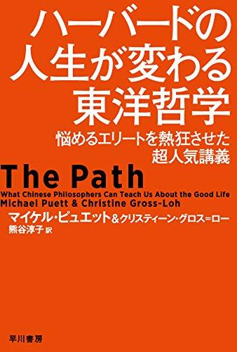 ハーバードの人生が変わる東洋哲学: 悩めるエリートを熱狂させた超人気講義