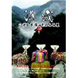 消滅 ~いざなぎ流とそのふる里~DVD3巻セット
