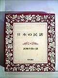 日本の民話〈11〉民衆の笑い話 (1973年)