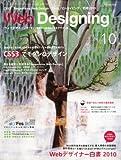 Web Designing (ウェブデザイニング) 2010年 10月号 [雑誌]