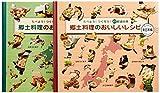 郷土料理のおいしいレシピ(全2巻)