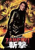 斬撃-ZANGEKI- [DVD]