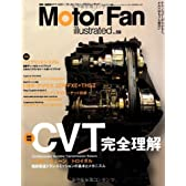 Motor Fan Illustrated vol.59 (モーターファン別冊)
