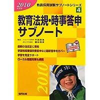 教育法規・時事答申サブノート〈2010年度版〉 (教員採用試験サブノートシリーズ)