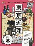 歩く地図 東京近郊散歩 2018-2019 (SEIBIDO MOOK)