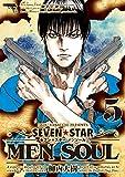 SEVEN☆STAR MEN SOUL(5) (ヤングマガジンコミックス)