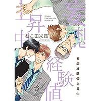 妄想経験値上昇中【電子特別版】 (ビーボーイデジタルコミックス)