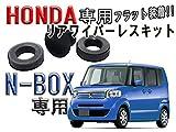 HONDA N-BOX リアワイパーレス キット
