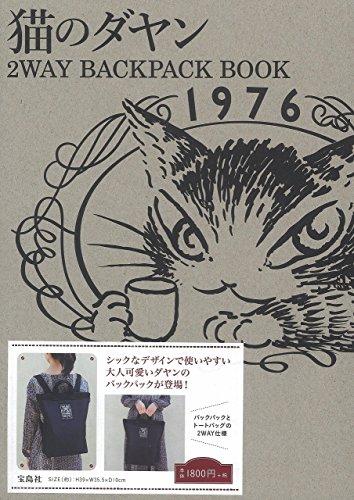 猫のダヤン 2WAY BACKPACK BOOK (バラエティ)