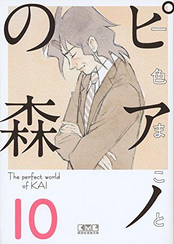 ピアノの森(10) (講談社漫画文庫)