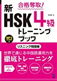 MP3付 合格奪取! 新HSK 4級トレーニングブック リスニング問題編