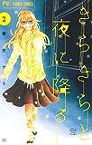 きらきらと夜に降る(2) (フラワーコミックス)