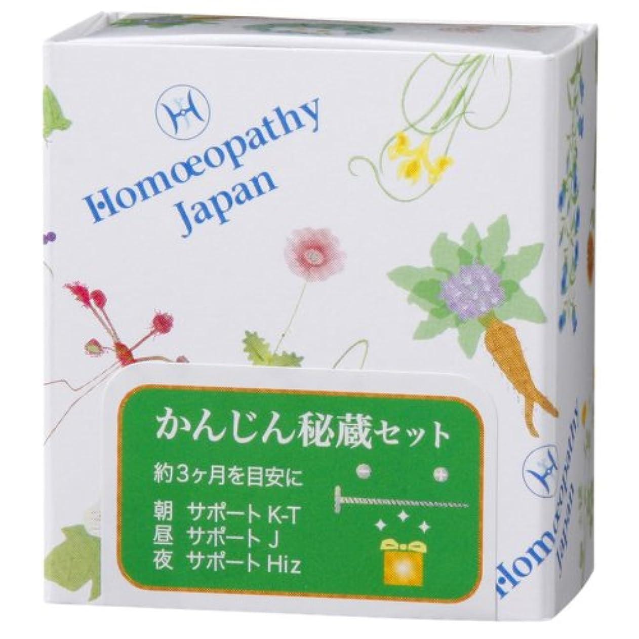 ホメオパシージャパンレメディー かんじん秘蔵セット