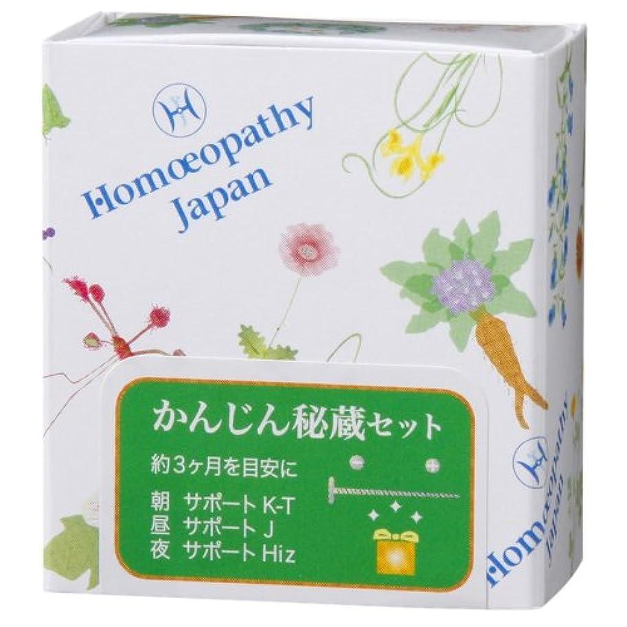 完全に乾く生産的キャストホメオパシージャパンレメディー かんじん秘蔵セット