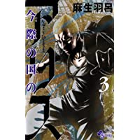 今際の国のアリス(3) (少年サンデーコミックス)