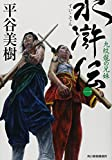 水滸伝〈1〉九紋龍の兄妹 (ハルキ文庫)