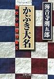 かぶき大名―歴史小説傑作集〈2〉 (文春文庫)
