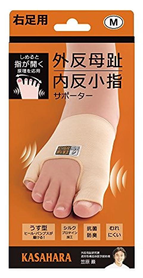 どんよりしたアレンジ読む外反母趾?内反小指サポーター Mサイズ?右足用