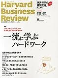 Harvard Business Review (ハーバード・ビジネス・レビュー) 2014年 09月号 [雑誌]