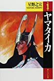 ヤマタイカ / 星野 之宣 のシリーズ情報を見る