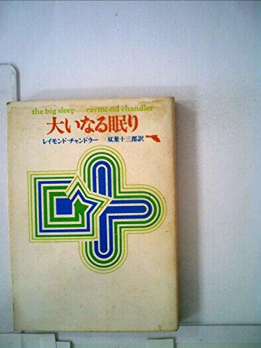 大いなる眠り (1959年) (創元推理文庫)の詳細を見る