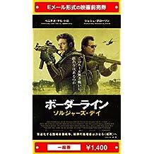 『ボーダーライン:ソルジャーズ・デイ』映画前売券(一般券)(ムビチケEメール送付タイプ)