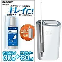 エレコム glo クリーナー [グロー] クリーニングキット (液体クリーナー/クリーニングスティック×30本) ET-GLCLK1