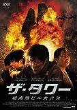ザ・タワー 超高層ビル大火災 [DVD]