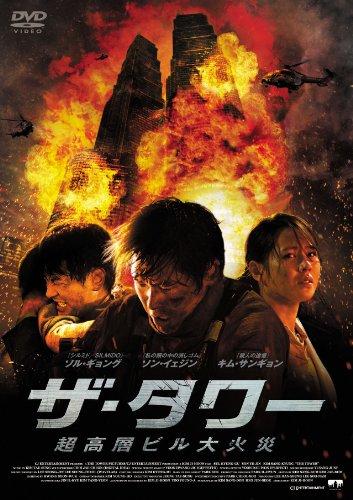 ザ・タワー 超高層ビル大火災 [DVD]の詳細を見る