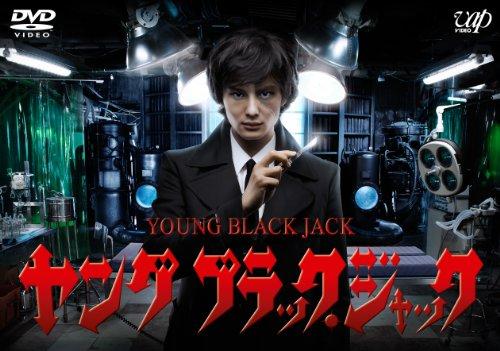 ヤング ブラック・ジャック [DVD]