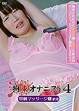 拘束オナニスト4 電動マッサージ器使用 [DVD]