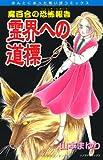 霊界への道標―魔百合の恐怖報告 (ソノラマコミックス ほんとにあった怖い話コミックス)