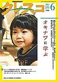 月刊クレスコ no.243(2021/6)