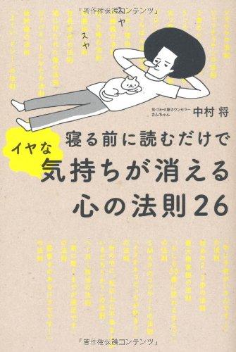 寝る前に読むだけでイヤな気持ちが消える心の法則26の詳細を見る