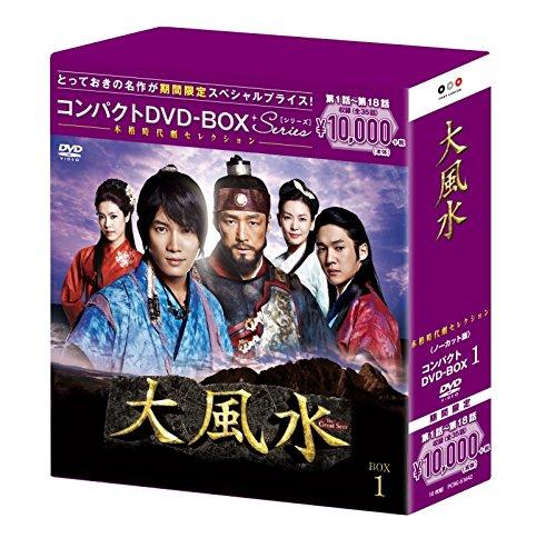 大風水(ノーカット版) コンパクトDVD-BOX1(本格時代劇セレクション)[期間限定スペシャルプライス版]