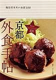 京都外食手帖 毎日行きたい100<京都ソムリエ> (キョウトソムリエ)