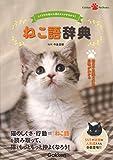 ねこ語辞典 (Gakken Pet Books)