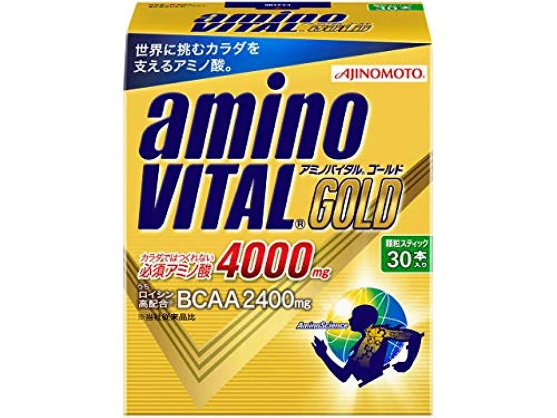 自己尊重ミリメートル覆すアミノバイタル GOLD 30本入箱