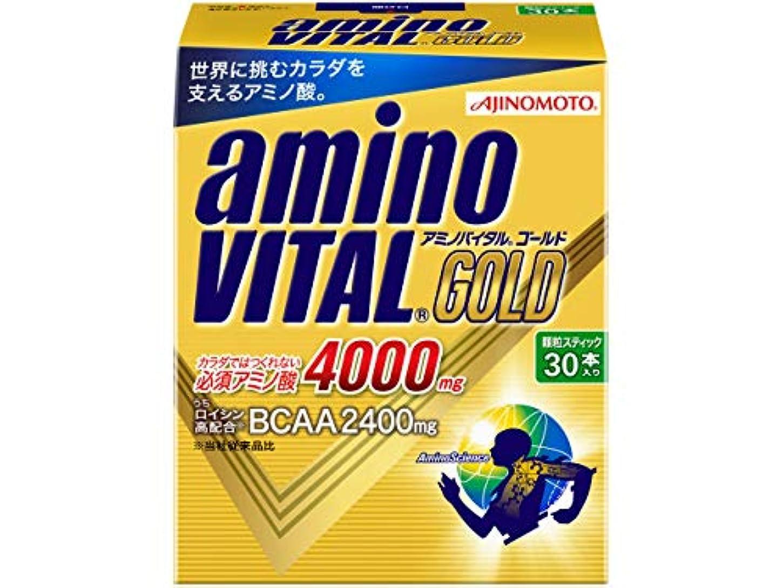 のヒープ愚かな慰めアミノバイタル GOLD 30本入箱