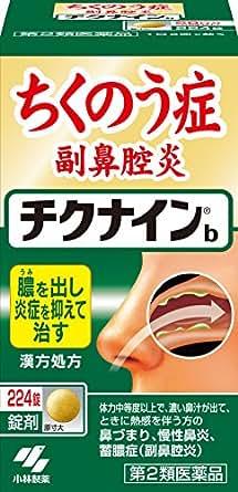 【第2類医薬品】チクナインb 224錠