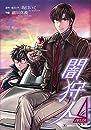 闇狩人Δ(DELTA) 4 (集英社ホームコミックス)
