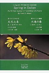 Spring in Dalian / 大连之春 / 大連の春 単行本