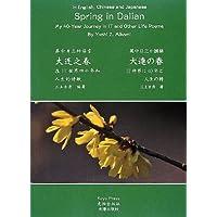 Spring in Dalian / 大连之春 / 大連の春