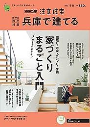 「兵庫」 SUUMO 注文住宅 兵庫で建てる 2021 冬春号