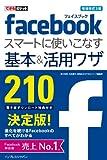 できるポケット Facebook スマートに使いこなす基本&活用ワザ 210 増補改訂3版 できるポケットシリーズ