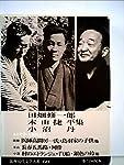 筑摩現代文学大系〈60〉田畑修一郎・木山捷平・小沼丹集 (1978年)